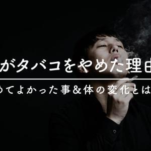 禁煙 | 私がタバコをやめた理由!! やめてよかった事&体の変化とは