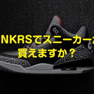 NIKE | SNKRSでスニーカーが買えますか?