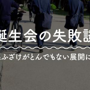 誕生会の失敗談 | 悪ふざけがとんでもない展開に!!