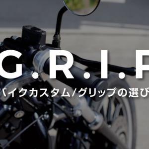 バイクカスタム | ハーレー乗りのためのグリップの選び!!