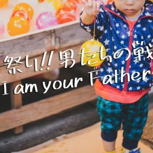 笑える話 | 夏祭り!!飛び散る男の火花。「I am your father.」