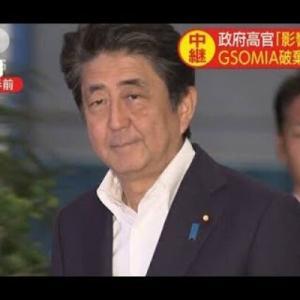 『GSOMIA破棄まであと8月日 韓国 なんで日本は焦っていないの?』