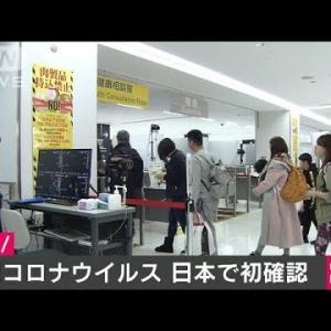 『日本でも新型コロナウイルスが検出』