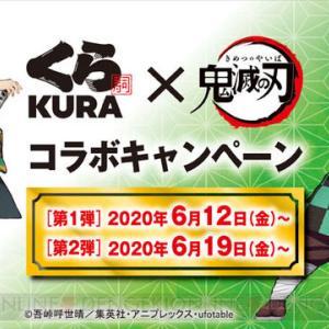 『くら寿司×「鬼滅の刃」コラボキャンペーン、計40万人に炭治郎や禰豆子のクリアファイルを先着順でプレゼント』
