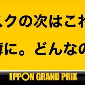 『こんな時だからこそ!23回目の「IPPONグランプリ」』