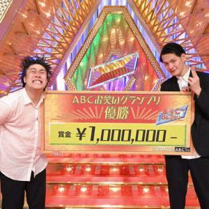 【芸能】ABCお笑いグランプリ、結成8年目のコウテイが優勝