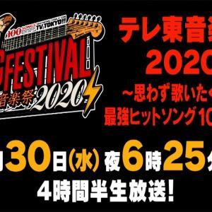 ■テレ東音楽祭2020 18:25〜■ #テレ東音楽祭