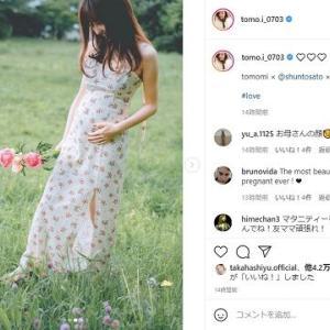 板野友美、妊婦ショット連発に批判殺到「自分に酔いすぎ」   #板野友美