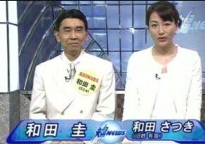 有賀さつきさん元夫 フジ元解説委員の和田圭さんが亡くなっていた      #和田圭