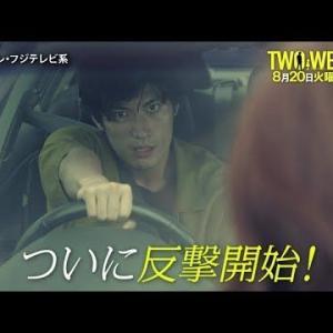 『TWO WEEKS 第6話』 ついに反撃開始