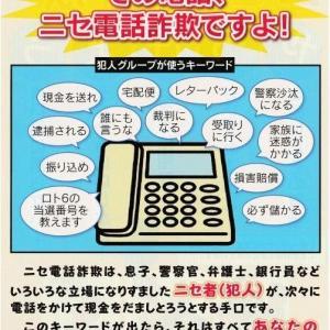 『偽電話詐欺』カードすり替え手口急増