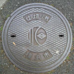 マンホール蓋 横浜市・仕切り弁
