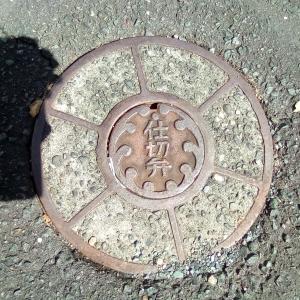 マンホール蓋 浜松市・仕切弁