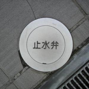 【マンホール蓋】横浜市・ハンドホール⑪(止水弁)