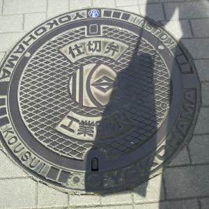 【マンホール蓋】横浜市・工業用水②(仕切弁)