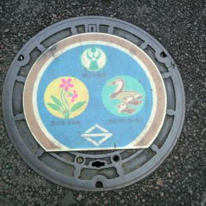 【マンホール蓋】横浜市保土ケ谷区③