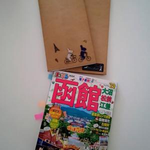 いつか旅するときのために 旅行を楽しむための旅ノート作り