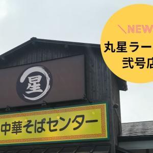 丸星ラーメン弐号店に行ってきました!!ザラっと塩気のあるスープがさらに美味くなって善導寺町に登場!!