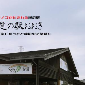 キノコのもぎ採り体験が楽しめる『道の駅おおき』に行ってきました!道の駅巡りにもオススメなお出かけスポット。