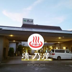 【立ち寄り湯】筑後川温泉 『清乃屋』。昭和31年創業の老舗旅館でトロトロ湯を浴びる。