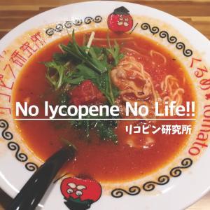 久留米でトマトラーメンを食べるならココ!『リコピン研究所 久留米本店』は女性でも行きやすいラーメン屋さん。