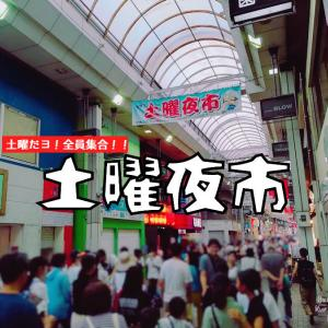 久留米の夏祭り『土曜夜市』に行って来ました!たくさんの人が訪れる商店街は美味しい食べ物に懐かしの出店やイベントで大盛り上がり!