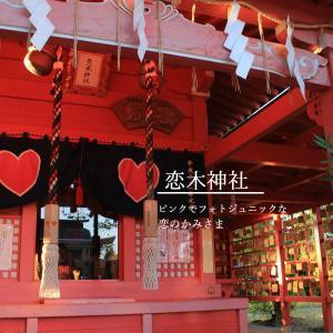 ハートだらけの神社があるって知ってますか?女子力高めのかわいい神社『恋の木神社』で恋愛祈願のお参りしてきました!