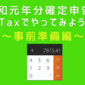確定申告をe-Taxでやってみよう!(令和元年分)|事前準備