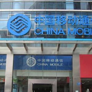 【中国株】チャイナ・モバイル ADR(CHL)は世界3位の通信企業