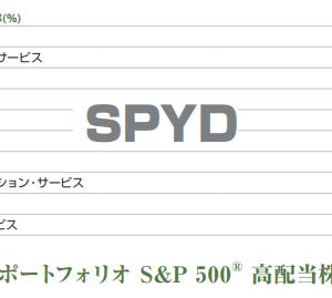【高配当株式ETF】SPYDの保有銘柄数はもう80ではありません