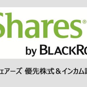 PFF(iシェアーズ 優先株式&インカム証券 ETF)の紹介!