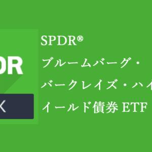 JNK(高配当海外ETF)の紹介!