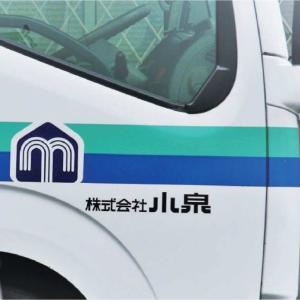 株式会社小泉北関東との第1回団体交渉が開かれる