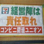 5・23セブンイレブン株主総会抗議行動と記者会見のご案内
