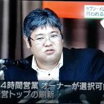 コンビニ関連ユニオン河野正史代表(千曲ユニオン副委員長)の不当逮捕に対する声明
