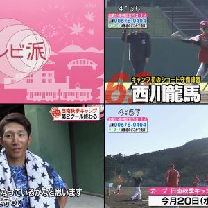 【カープ】日南秋季キャンプは第2クールが終わって折り返し地点