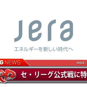 世界最大級の火力発電会社「JERA」、2020年プロ野球「セントラル・リーグ公式戦」に特別協賛