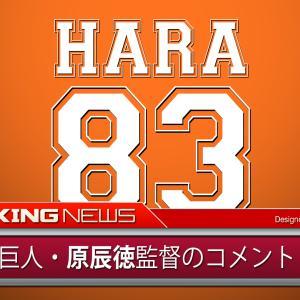 【試合後の談話】巨人・原辰徳監督「相手の九里が丁寧なピッチングをした」