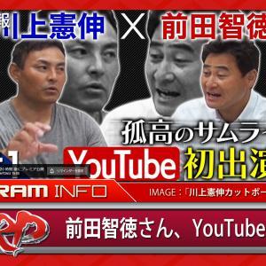 【カープOB】前田智徳さん、YouTube初出演へ/6月26日(金)15時公開の川上憲伸さんの動画に出演