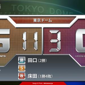 【試合結果】巨人11-3広島(1日・東京D)