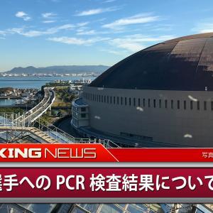 福岡ソフトバンクホークス、19時から1軍選手へのPCR検査の結果について会見予定も…