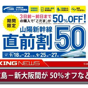 山陽新幹線、9月15日(火)から期間限定で「直前割50」を発売/広島-新大阪間が50%オフなど(こだま・一部ひかり)