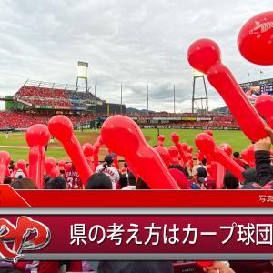 マツダスタジアムの入場制限が定員の半分までに緩和へ/広島県の考え方はカープ球団に伝達