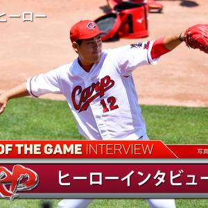 【カープ】今日のヒーローは4勝目を挙げた九里「野手の方がしっかり守ってくださった」