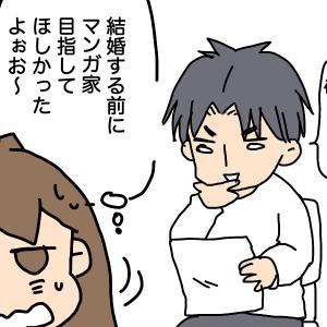 番外編 「リストラ」4話