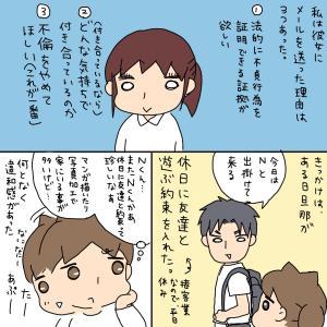第29話「不倫相手とのバトル②」