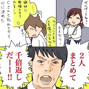 第31話 「1000倍返しだーー!!」