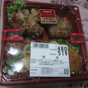 小田急OXの総菜