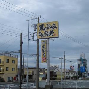 天ぷら食堂 博多 なぐや