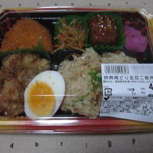 錦爽鶏どり五目ご飯弁当